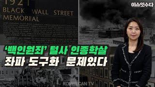'백인원죄' 털사 인종학살/ 좌파 정치도구화 용납못해 …