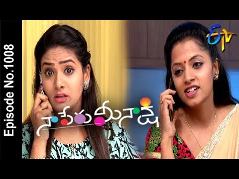 Naa Peru Meenakshi | 14th April 2018 | Full Episode No 1008| ETV Telugu