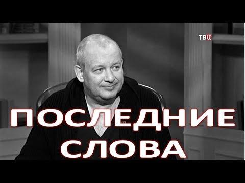 Стали известны последние слова Марьянова !!!   (22.11.2017)