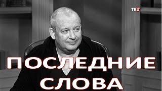 Стали известны последние слова Марьянова 22.11.2017