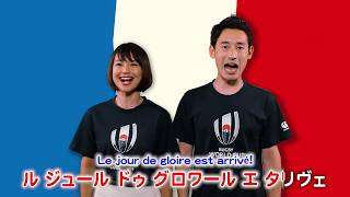 OFFICIAL&Ver.2.0 Scrum Unison/FRANCE「La Marseillaise」/フランス