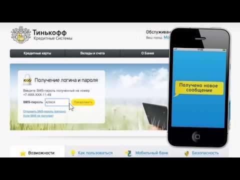 Тинькофф Интернет банк  — Регистрация в новом Интернет банке Тинькофф Кредитные Системы