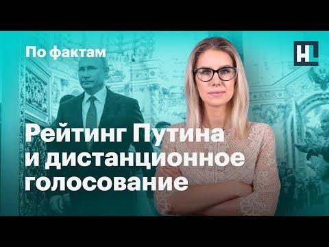 🔥 Дистанционное голосование за поправки. Bloomberg и рейтинг Путина. Землевладелец Ткачев