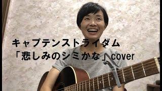 100曲カバーに挑戦☆第37弾 応援よろしくお願いします! Twitter→https:/...