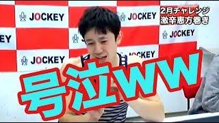 渉のムチャレンジ #22 ▽ MC:森渉 ゲスト:曇天三男坊、ばんどーら アス...