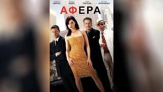 Афера (2011)