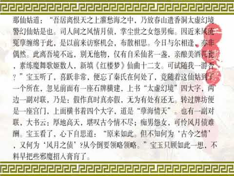 《红楼梦》第五回 贾宝玉神游太虚境 警幻仙曲演红楼梦