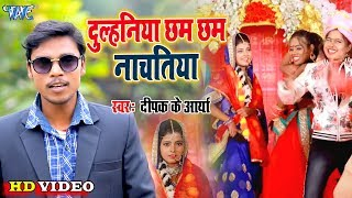 #Deepak K Arya II #Video दुल्हनिया छम छम नाचतिया II Dulhaniya Chham Chham Nachatiya 2020 New Song