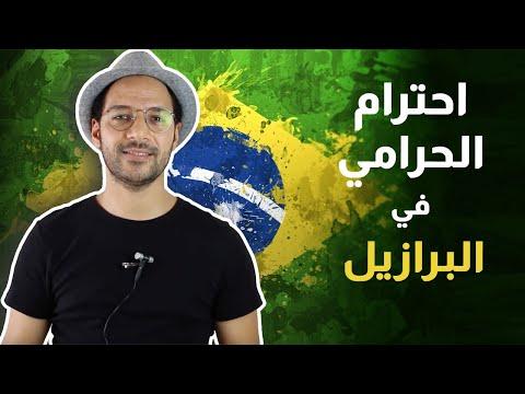 شوف احترام الحرامي في البرازيل | بيسوهات