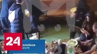Смотреть видео Павел Колобков: случай с Мамаевым и Кокориным бросает тень на весь футбол - Россия 24 онлайн
