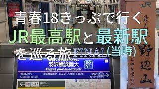 (5) 【青春18きっぷで行く】JR最高駅と最新駅(当時)を巡る旅  final