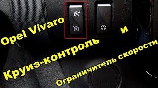 opel Vivaro Как работает круиз - контроль и ограничитель скорости
