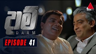 Daam (දාම්) | Episode 41 | 13th February 2021 | Sirasa TV Thumbnail