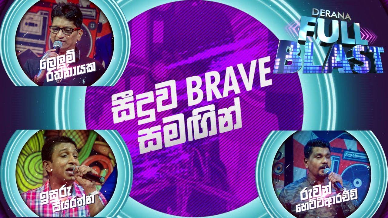 Download Derana Full Blast With Seeduwa Brave | 25th July 2021