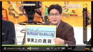 """2016年10月29日放送のNHK ニュース深読みより「拡大する""""ビットコイン"""" ..."""