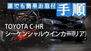 TOYOTA C-HR シーケンシャルウインカー (リア編)取付動画|株式会社シェアスタイル
