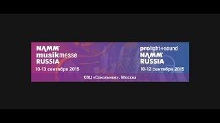 10 -13 Сентября NAMM Musikmesse Russia 2015  - приглашение на выставку.