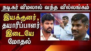 Kalavani 2 stay order isue singaravelan accuses actor vimal Tamil News Live