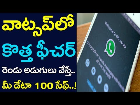 WhatsApp New Feature Two Step Verification | Hacking Protection | Data Safe | Pin Number | Taja30