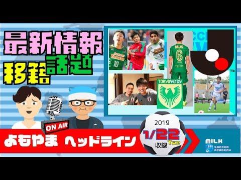 最新サッカーニュース!【よもやまヘッドライン】2019年1月22日収録版