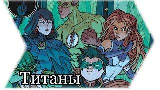 Титаны - новый сериал DC
