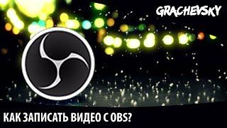 Грачевский объясняет 1. Как записать игровое видео с OBS? (Open Broadcaster Software)(В видео я покажу,как можно записать видео,например,по танках с помощью программы Open Broadcaster Software. Скачать..., 2016-09-19T08:55:04.000Z)