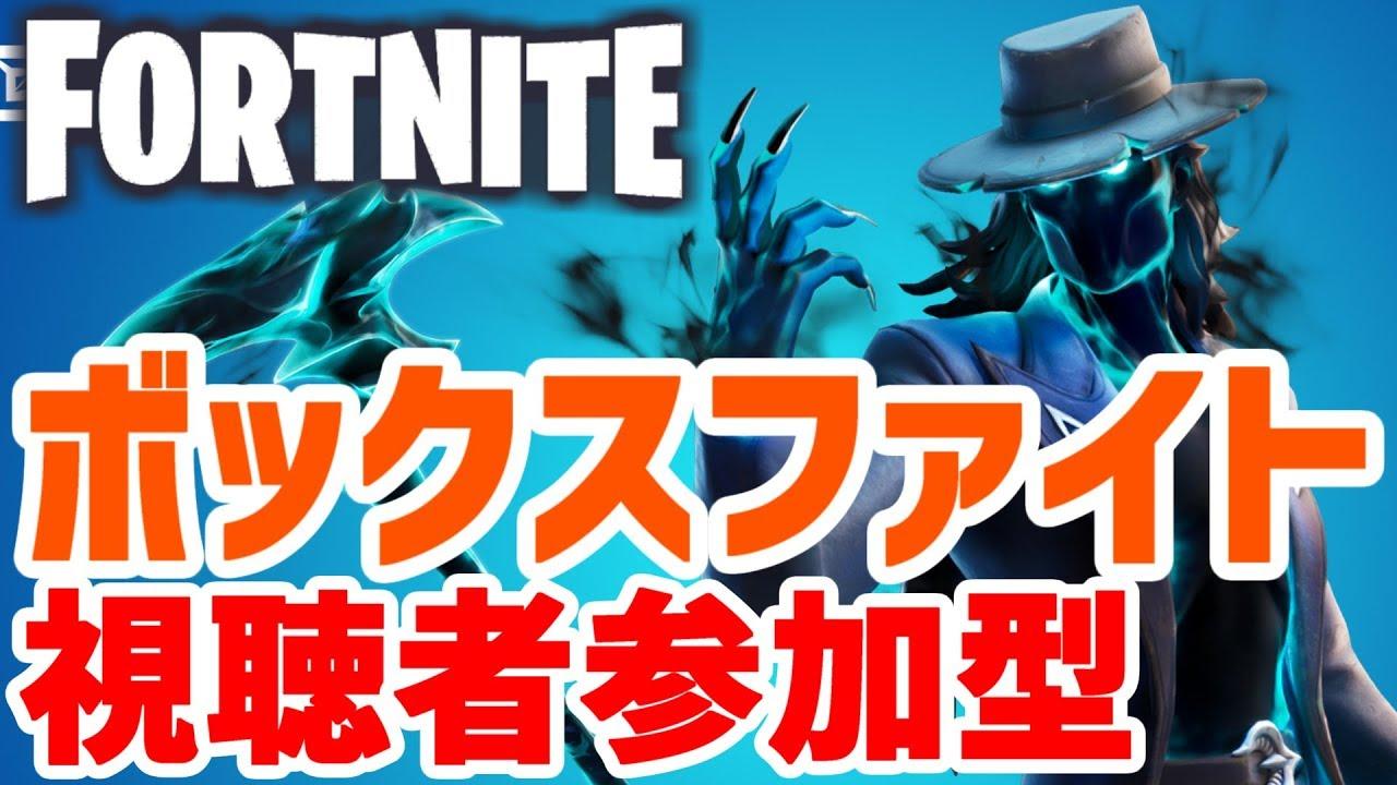 Fortnite ボックス ファイト コード 【フォートナイト】練習系クリエイティブ|ボックスファイト・ゾーン...