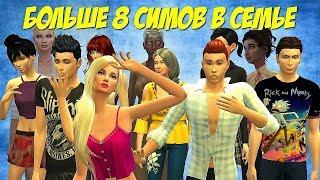 Sims 4: Как добавить больше 8 симов в семью?