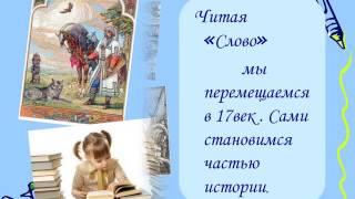 Слово о полку Игореве, МБОУ ДО ЦДТ и МО