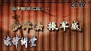 《法律讲堂(文史版)》 孙子治军之道(一)护军法 振军威 | CCTV社会与法