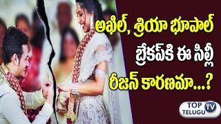 Silly Reason Behind Akhil Shriya Bhupal Marriage Cancelled | Akkineni Nagarjuna | Top Telugu TV