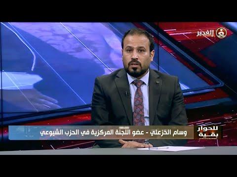 وسام الخزعلي، في برنامج للحوار بقية || بعد الإصرار على الانتخابات المبكرة دعوات لتأجيلها او مقاطعتها  - 08:55-2021 / 6 / 8