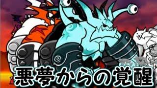 悪夢からの覚醒☆1 攻略 にゃんこ大戦争 thumbnail