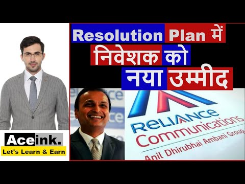 RCom निवेशक को नया उम्मीद  Resolution Plan में Reliance Communication Anil Ambani ADAG