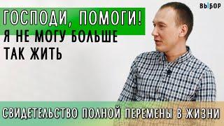 СВИДЕТЕЛЬСТВО ПОЛНОЙ ПЕРЕМЕНЫ ЖИЗНИ - Евгений | ВЫБОР (Студия РХР)