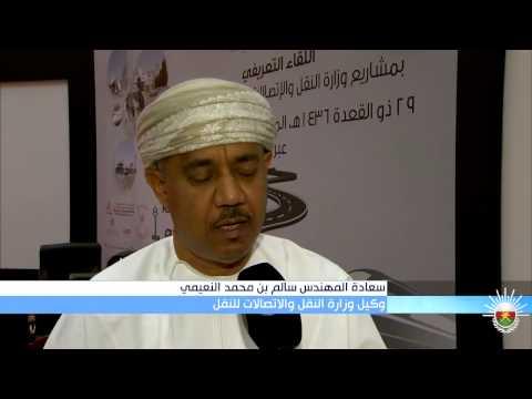 وزارة النقل و الاتصالات أكبر محطة لصيانة القطارات بالسلطنة ستكون في محافظة الظاهرة