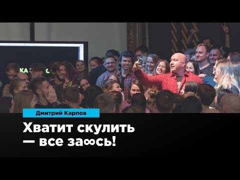 Хватит скулить — все за∞сь! | Дмитрий Карпов | Prosmotr