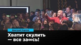 Gambar cover Хватит скулить — все за∞сь! | Дмитрий Карпов | Prosmotr