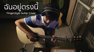 ฉันอยู่ตรงนี้ - Black Head (Fingerstyle Guitar) | ปิ๊ก cover