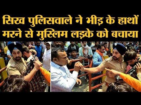 Muslim लड़का Hindu लड़की के साथ था, भीड़ मार डालती अगर ये Sikh पुलिसवाला न होता | Gagandeep Singh