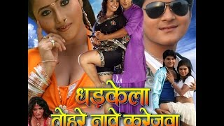 धड़केला तोहरे नामे करेजवा - Dharkela Tohare Nave Karejwa   Latest Bhojpuri Movie   2014 Bhojpuri Film