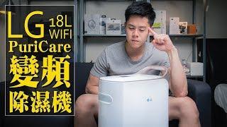 第三代 LG Puricare 除濕機 18L WIFI 版 / 開箱與評測