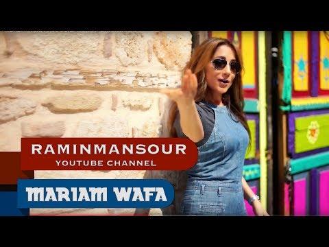 Mariam WafaAhoo Bara NEW AFGHAN SONG 2018 مریم وفا  آهو بره