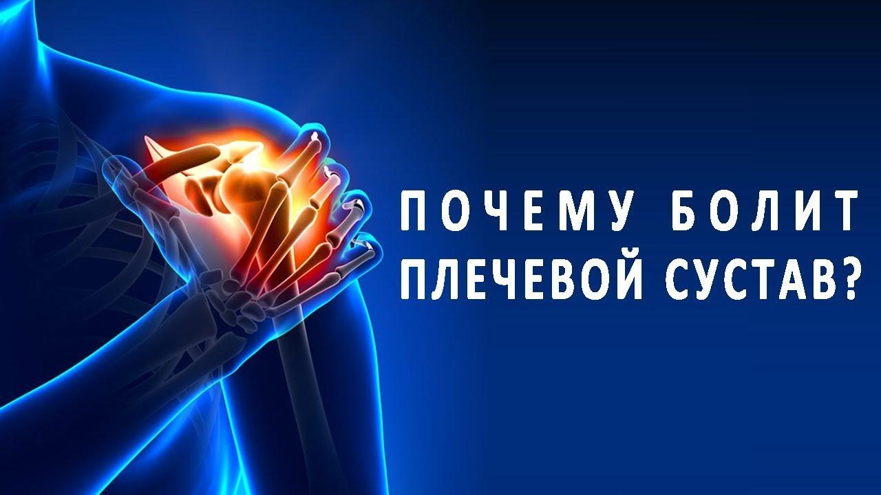 Боли в плечевом суставе лечение видео почему щелкают суставы на ногах