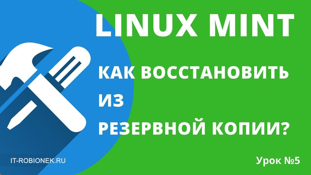 Linux Mint: как восстановить ОС из резервной копии TimeShift (урок №5)