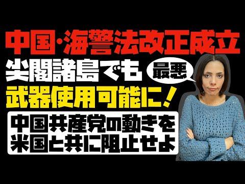 2021/01/29 【中国を追い込め!】加速する包囲網の構築。アメリカが中国を挑発!大統領就任式に台湾代表を招待。