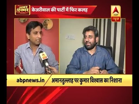AAP में कलह, केजरीवाल पर कुमार को 'विश्वास' नहीं
