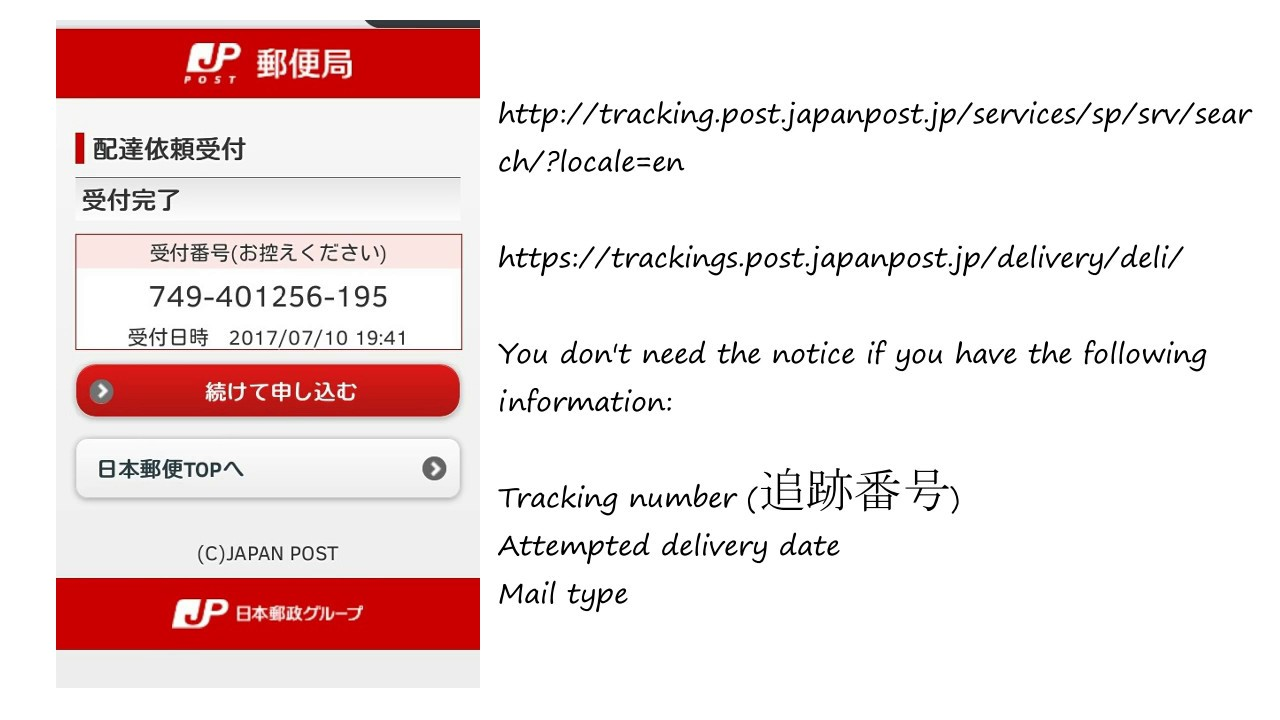How to arrange mail redelivery in Japan - Japan Post (easiest way tutorial)