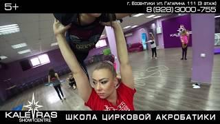 """ШКОЛА ЦИРКОВОЙ АКРОБАТИКИ (ШОУ-ЦЕНТР """"KALEVRAS"""")"""