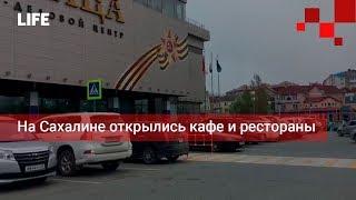 На Сахалине открылись кафе и рестораны